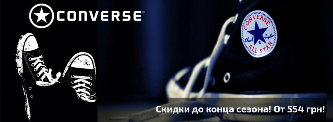 Кеды Converse со скидками