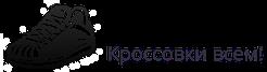 Купить кроссовки в интернет-магазине Krosy.in.ua по выгодной цене